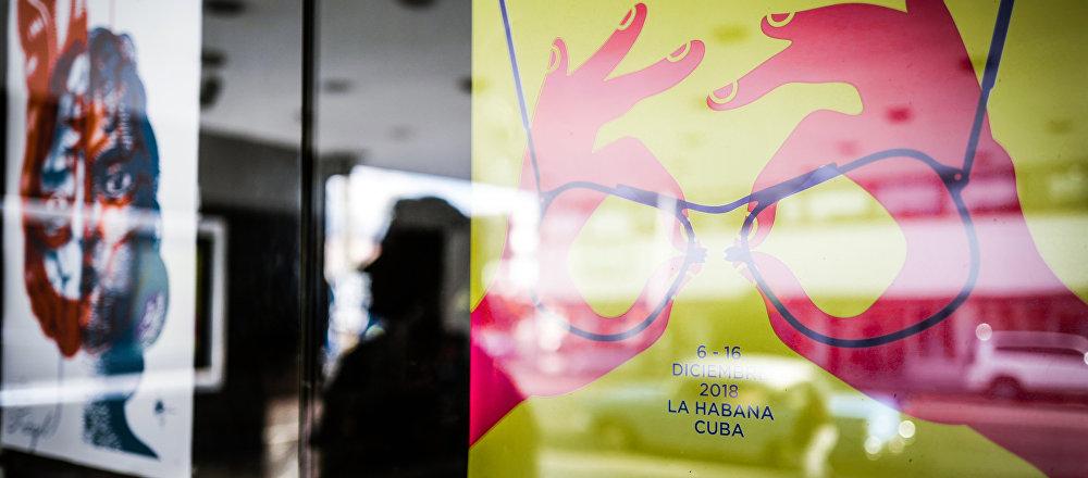 El 40 Festival Internacional del Nuevo Cine Latinoamericano