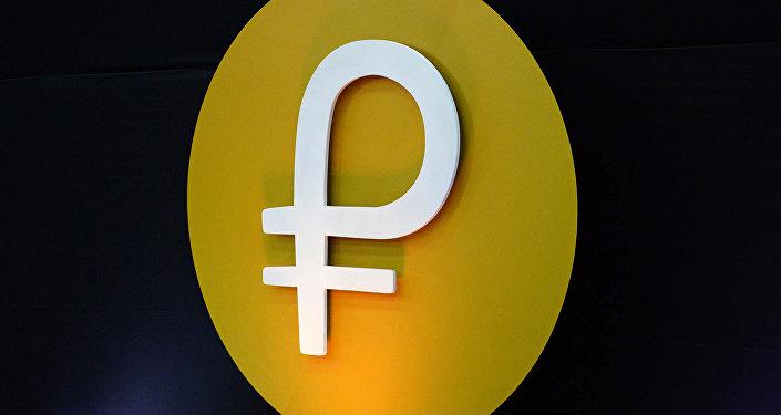 Logo de la criptomoneda venezolana Petro