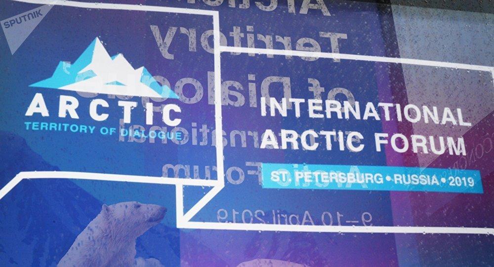 Logo del Foro Internacional 'El Ártico, Territorio de Diálogo'