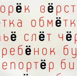 El idioma ruso