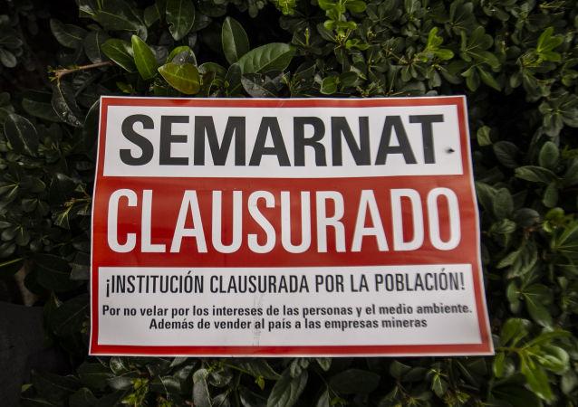Cartel que exige la clausura de la Secretaria del Medio Ambiente y Recursos Naturales por la negligencia para atender las catástrofes ambientales que Grupo México ha ocasionado en diversos estados de la República Mexicana