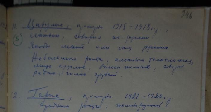 La lista con los nombres de los miembros de los represores pronazis que masacraron a la población en las localidades de Zhestianaya Gorka y Chernoe durante la Gran Guerra Patria