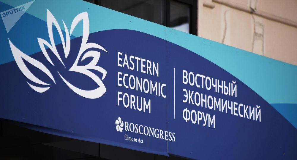 El logo del Foro Económico Oriental en Vladivostok, Rusia
