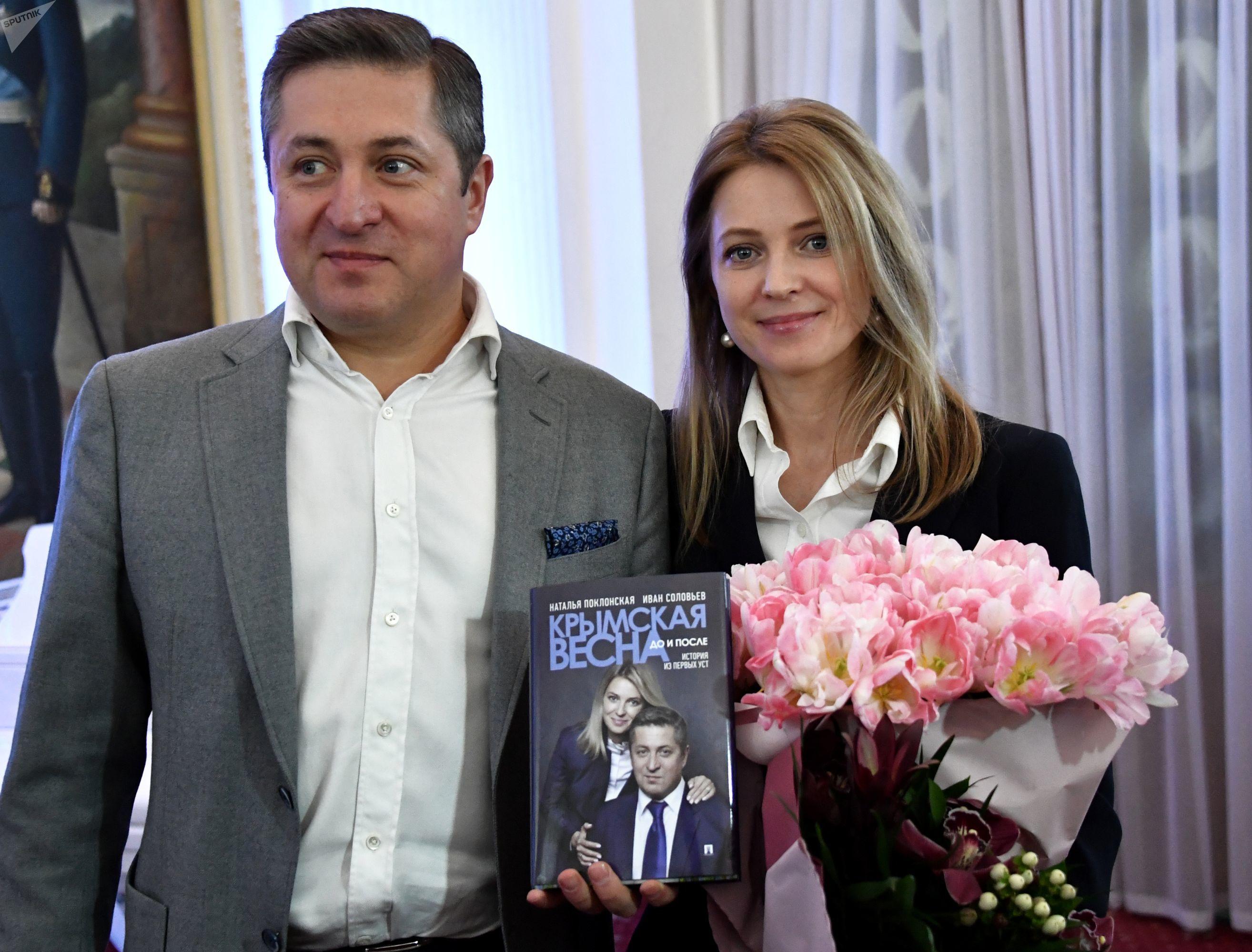 Natalia Poklónskaya y su entonces esposo, Iván Soloviov, en la ceremonia de lanzamiento de su libro