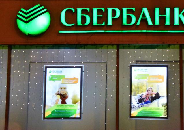 El logo de Sberbank