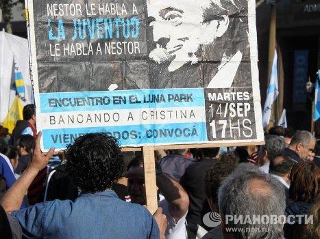 Десятки тысяч аргентинцев пришли проститься с экс-президентом Нестором Киршнером