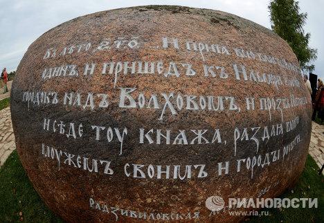 Открытие памятного знака Княжий камень на Рюриковом городище